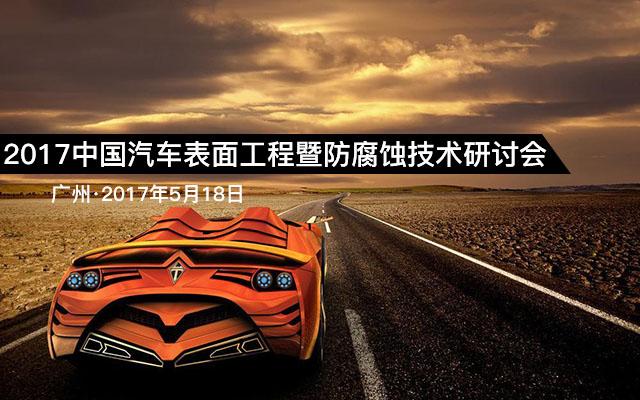 2017中国(广州)汽车表面工程暨防腐蚀技术研讨会