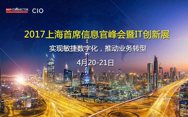 2017上海首席信息官峰会暨IT创新展