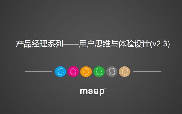 张在旺培训公开课:产品经理系列——用户思维与体验设计 2.3(2017年5月 上海站)