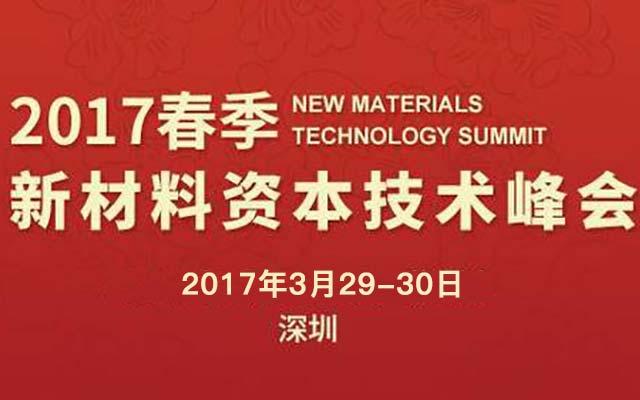 2017新材料资本技术峰会