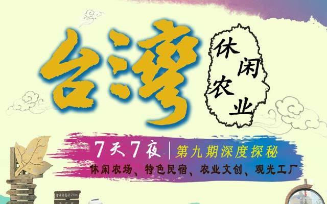 2017年全新台湾考察活动