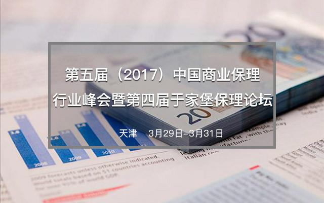 第五届(2017)中国商业保理行业峰会暨第四届于家堡保理论坛