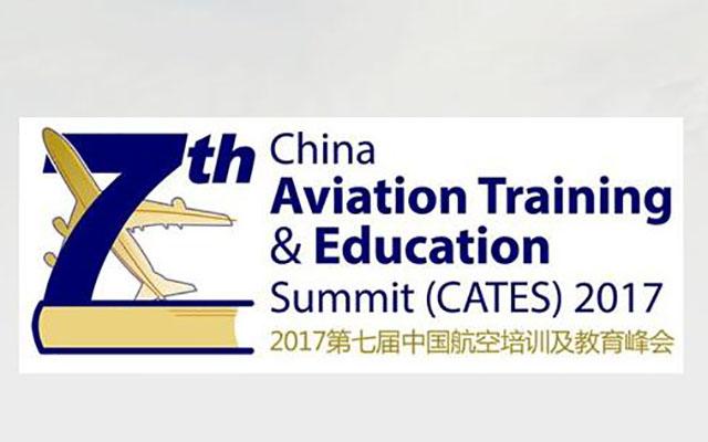 第七届中国航空培训及教育高峰会议 (CATES 2017)