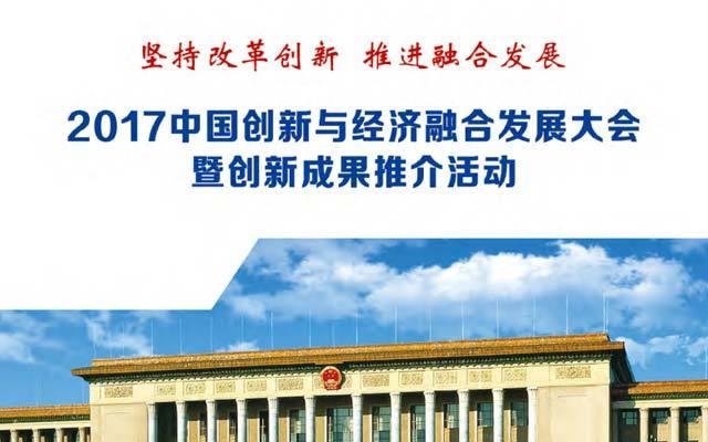 2017中国创新与经济融合发展大会暨创新成果推介活动