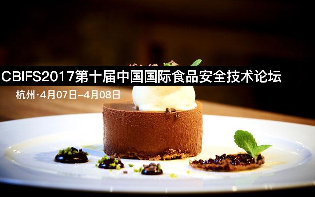 CBIFS2017第十届中国国际食品安全技术论坛