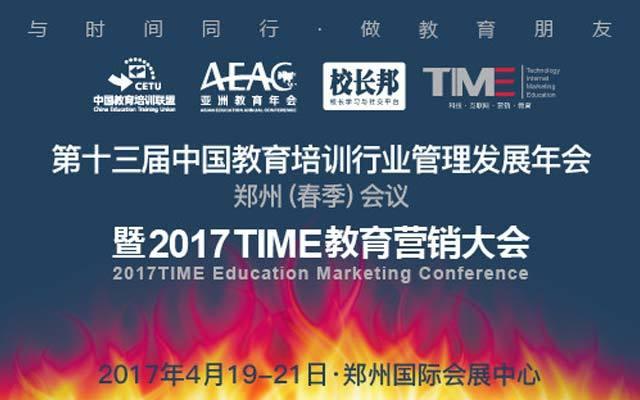 第十三届中国教育培训行业管理发展年会(春)暨校长邦2017年TIME教育营销大会