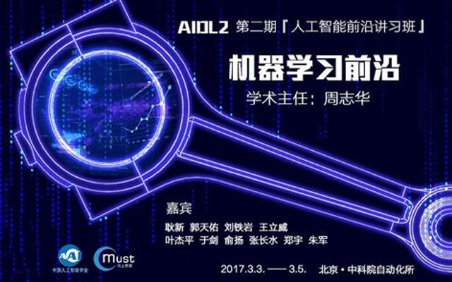 AIDL2 第二期【人工智能前沿讲习班】