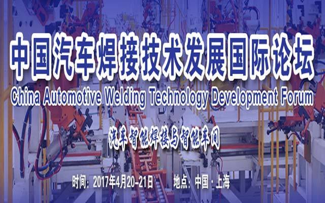 2017中国汽车焊接技术国际论坛( China Automotive Welding Technology Development Forum)