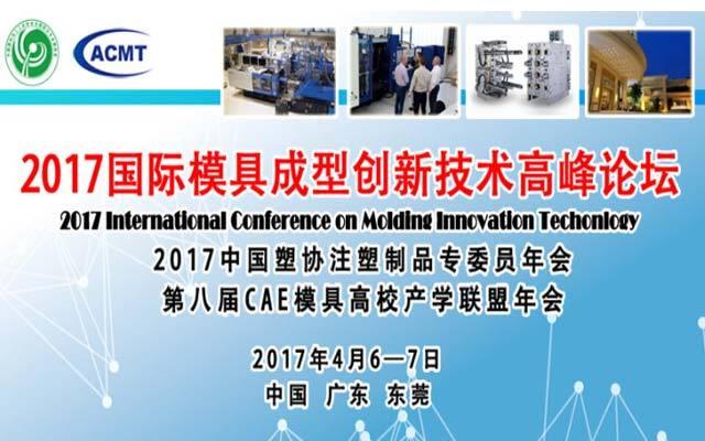 2017国际模具成型创新技术高峰论坛