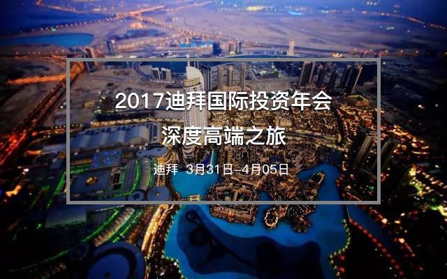 2017迪拜国际投资年会深度高端之旅