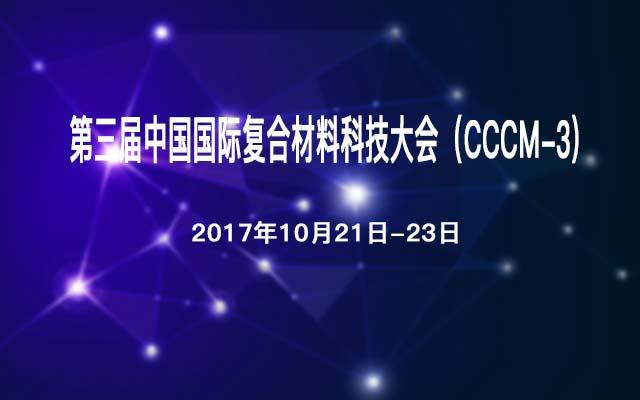 第三届中国国际复合材料科技大会(CCCM-3)