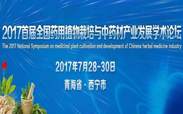 2017首届全国药用植物栽培与中药材产业发展学术论坛