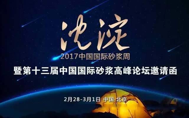 2017第十三届中国国际砂浆技术高峰论坛