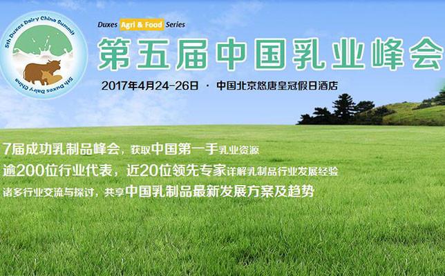 2017第五届中国乳业峰会