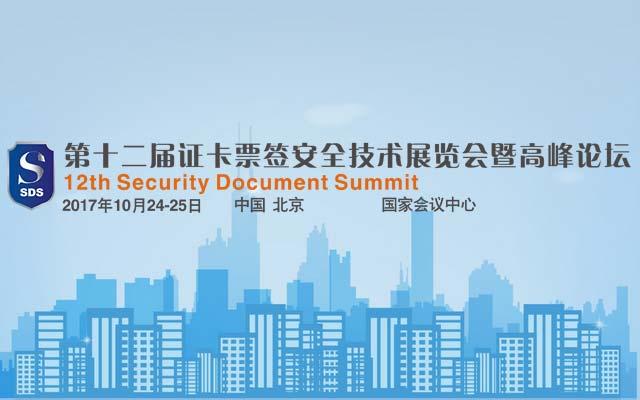 第十二届证卡票签安全技术展览会暨高峰论坛(SDS)