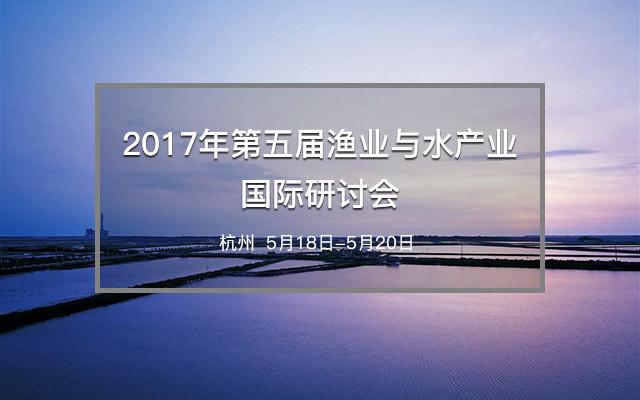 2017年第五届渔业与水产业国际研讨会