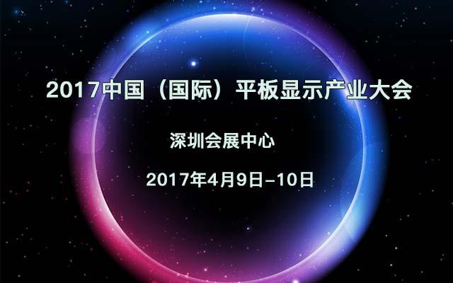 2017中国(国际)平板显示产业大会