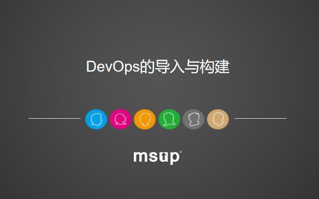 任志伟培训公开课:DevOps的导入与构建 (2017年4月 上海站)