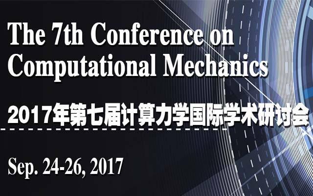 第七届计算力学国际学术研讨会(CCM2017)