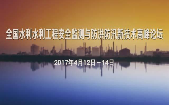 全国水利水利工程安全监测与防洪防汛新技术高峰论坛