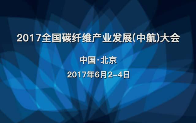 2017全国碳纤维产业发展(中航)大会