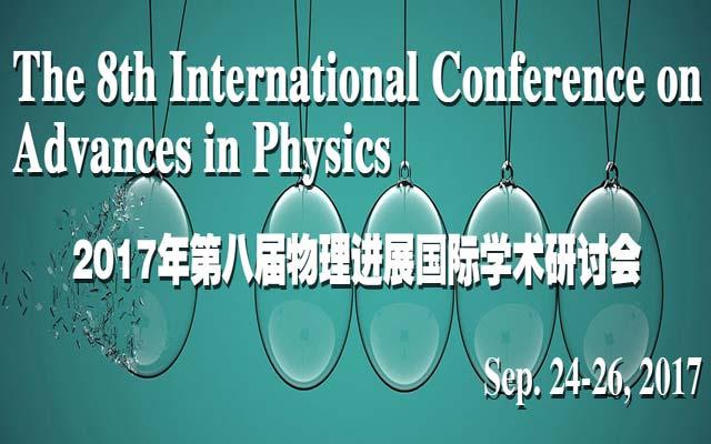 第八届物理进展国际学术研讨会(CAP2017)