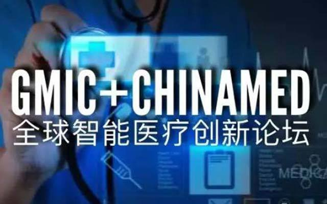 GMIC+CHINAMED 全球智能医疗创新论坛