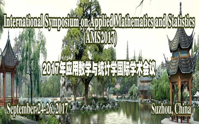 2017年应用数学与统计学国际学术会议(AMS 2017)