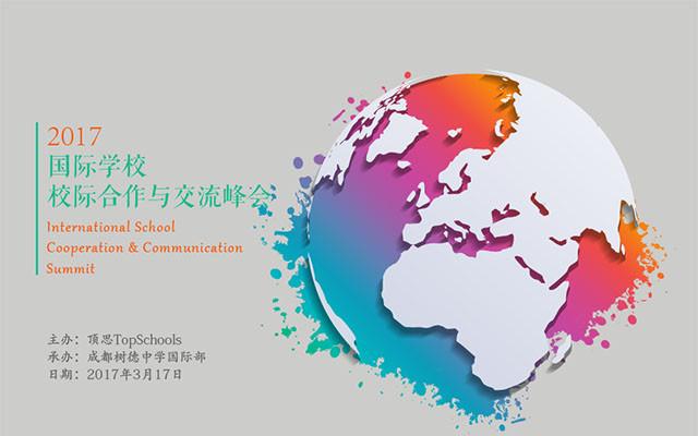 2017国际学校校际合作与交流峰会