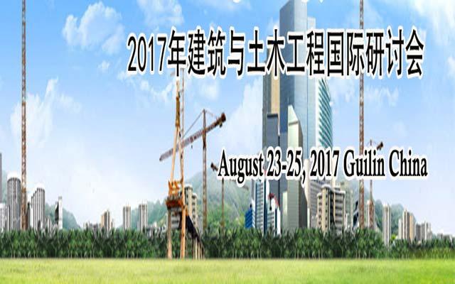 2017年建筑与土木工程国际研讨会(CACE2017)