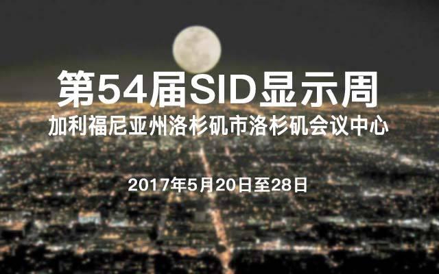 第54届SID显示周