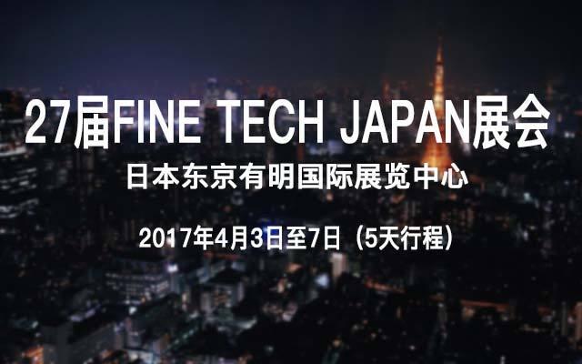 27届FINE TECH JAPAN展会