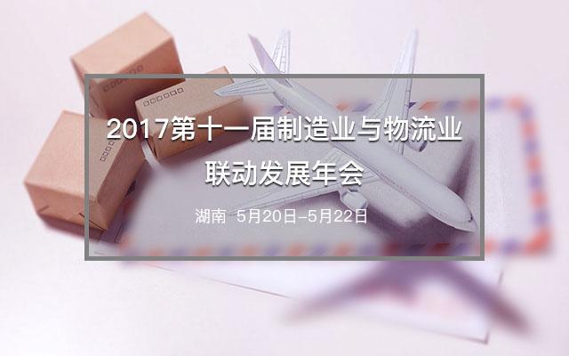 2017第十一届制造业与物流业联动发展年会