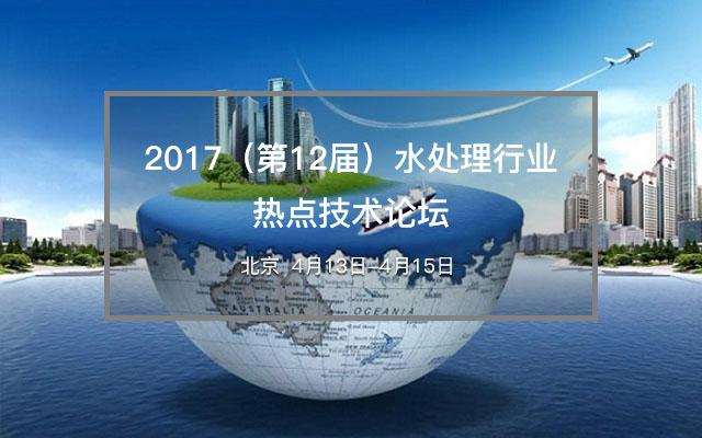 2017(第12届)水处理行业热点技术论坛