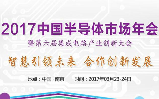 2017中国半导体市场年会暨第六届集成电路产业创新大会(IC Market China 2017)