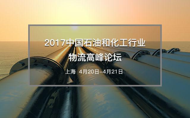 2017中国石油和化工行业物流高峰论坛
