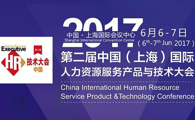 2017第二届中国(上海)国际人力资源服务产品与技术大会