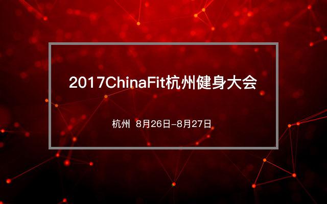 2017ChinaFit杭州健身大会