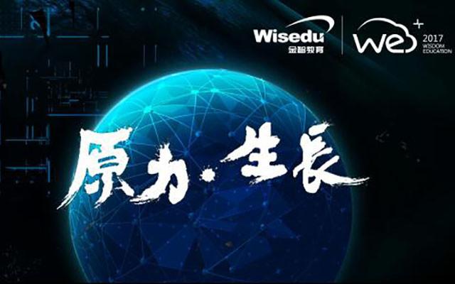 WE+2017智绘互联校园新生态峰会
