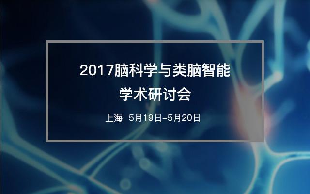 2017脑科学与类脑智能学术研讨会