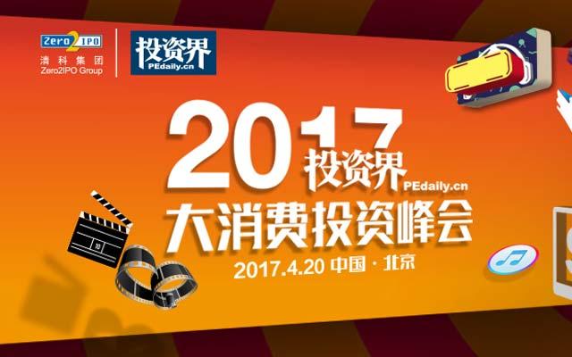 2017投资界大消费投资峰会