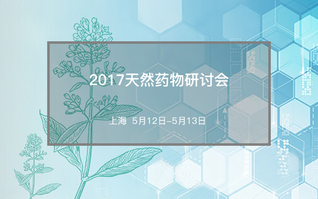 2017天然药物研讨会