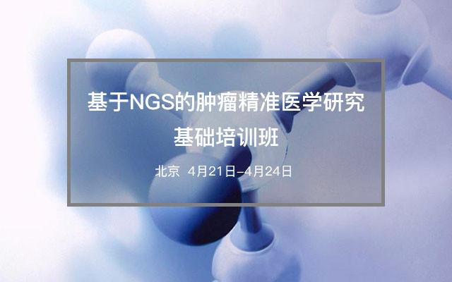 生物信息培训:基于NGS的肿瘤精准医学研究基础培训班