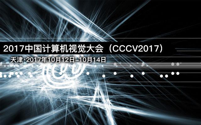 2017中国计算机视觉大会(CCCV2017)