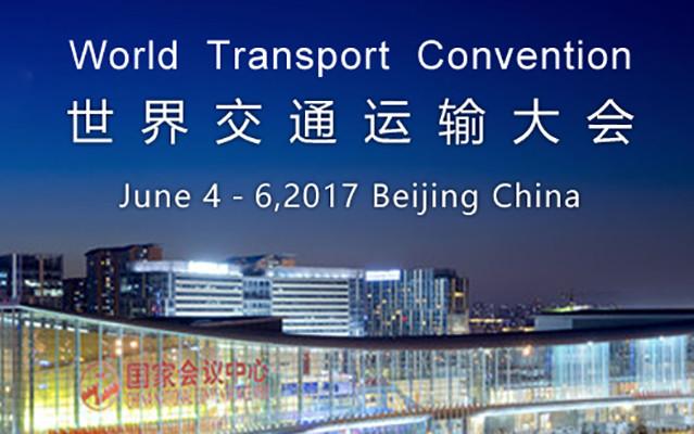 2017世界交通运输大会(WTC)