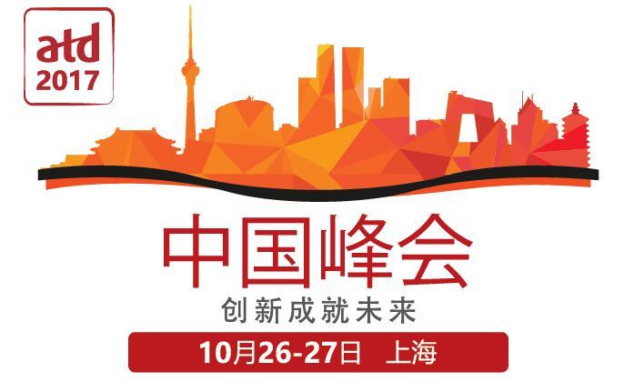 ATD 2017中国峰会