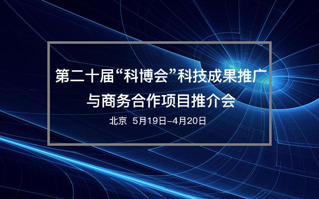 """2017第二十届""""科博会""""科技成果推广与商务合作项目推介会"""