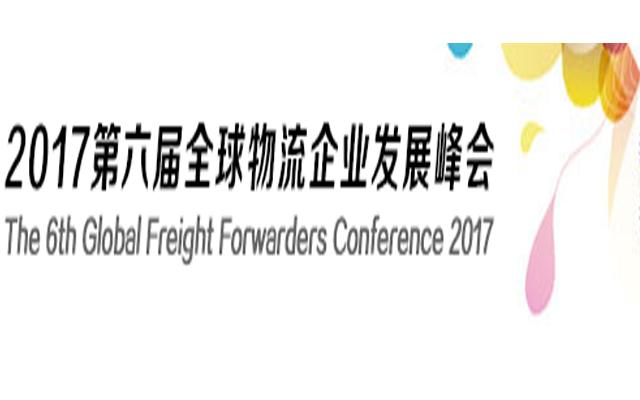 2017第六届全球物流企业发展峰会