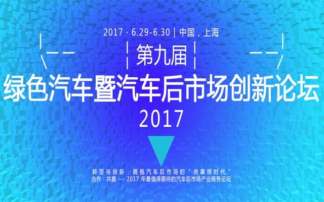 2017第九届绿色汽车暨汽车后市场创新论坛