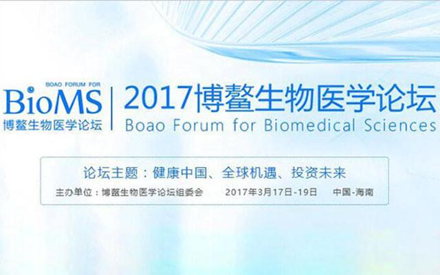 2017第二届博鳌生物医学论坛